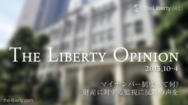 マイナンバー制度って何? 財産に対する監視に反対の声を - The Liberty Opinion 4