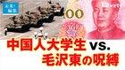 中国人大学生vs. 毛沢東の呪縛(そして編集後記) 【未来編集vol.1後編】