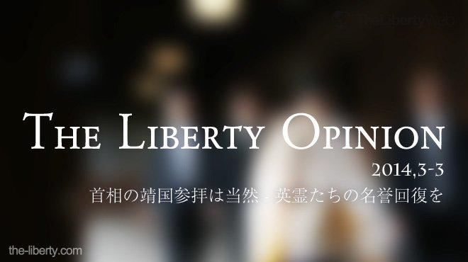 首相の靖国参拝は当然 - 英霊たちの名誉回復を - The Liberty Opinion 3