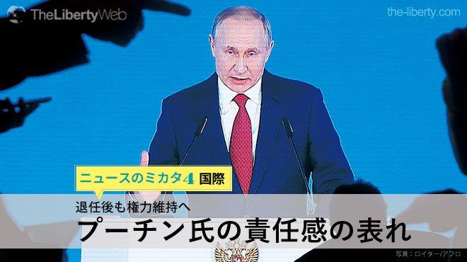 退任後も権力維持へ プーチン氏の責任感の表れ - ニュースのミカタ 4
