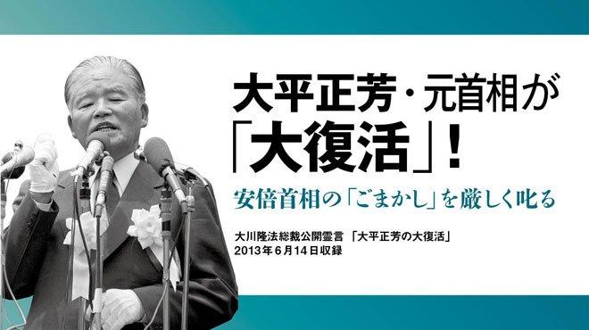大平正芳・元首相が「大復活」! 安倍首相の「ごまかし」を叱る