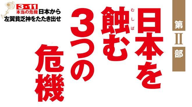 日本を蝕む3つの危機(第2部)