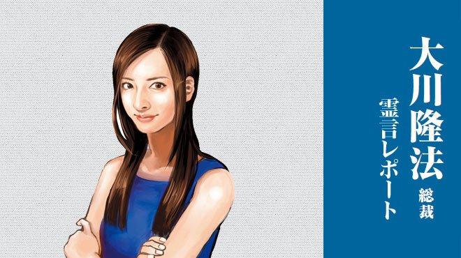 武士道に憧れる美人女優の魂の秘密 - 「女優・北川景子 人気の秘密を探る」 - 大川隆法総裁 霊言レポート