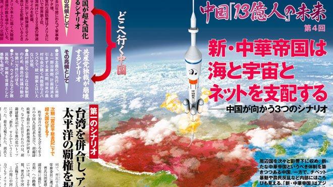 新・中華帝国は海と宇宙とネットを支配する─中国が向かう3つのシナリオ