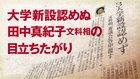 田中真紀子文科相が3大学の新設認めず 国家社会主義の目立ちたがりパフォーマンス