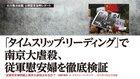 南京大虐殺、従軍慰安婦をめぐる論争に終止符を打つ衝撃レポート