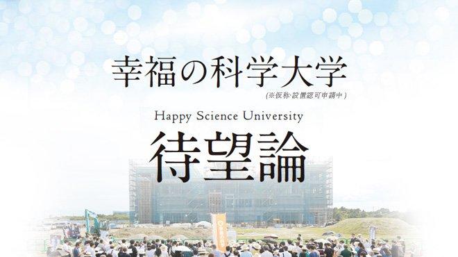 幸福の科学大学 待望論