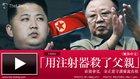 【VIDEO】(繁体中文)「用注射器殺了父親」 直接會見,金正恩守護靈說真相