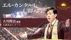 『エル・カンターレ 信仰入門』 - 大川隆法総裁 大講演会レポート