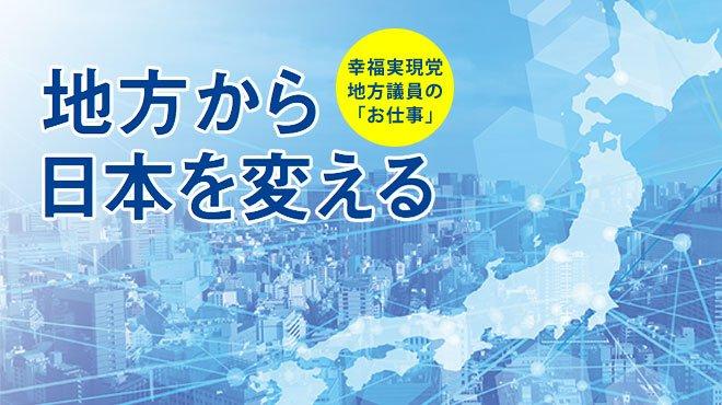 幸福実現党地方議員の「お仕事」 - 地方から日本を変える