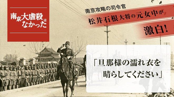 南京攻略の司令官 松井石根大将の元女中が激白! - 「旦那様の濡れ衣を晴らしてください」