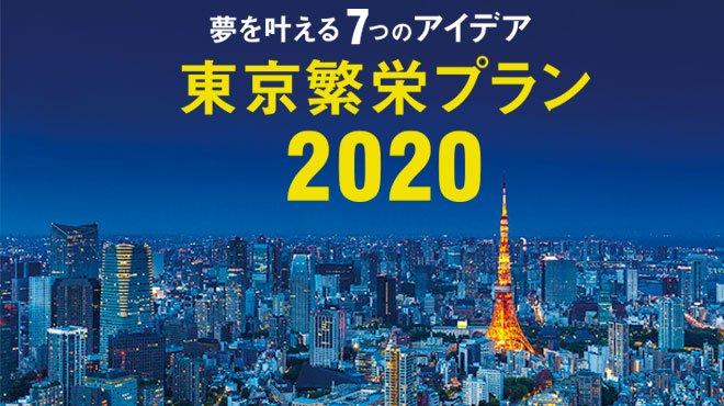 夢を叶える7つのアイデア 東京繁栄プラン2020
