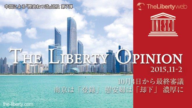 10月4日から最終審議 南京は「登録」 慰安婦は「却下」 濃厚に - The Liberty Opinion 2