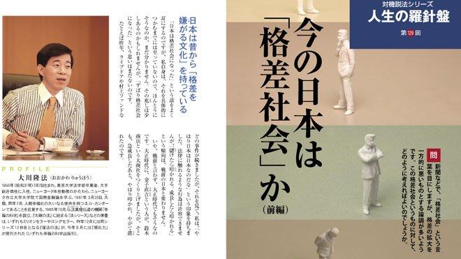 今の日本は「格差社会」か  (前編)