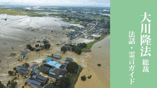 災害は神々の声を聞かない人間への怒り - 「東日本豪雨・大洪水の神意を探る」 - 大川隆法総裁 法話・霊言ガイド