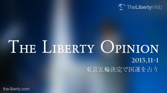 東京五輪決定で国運を占う - The Liberty Opinion 1