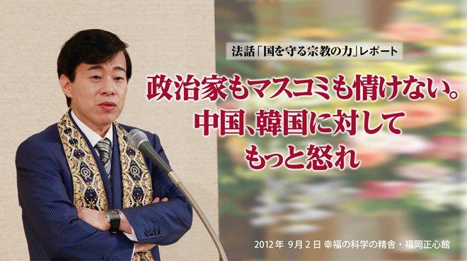 大川隆法総裁、中国・韓国・日本の政治家を大いに叱る