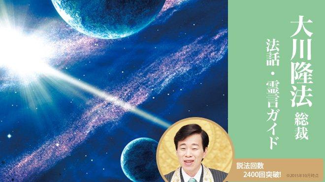 失われた日本古代史の秘密に迫る - 「天御祖神とは何者か」 - 大川隆法総裁 法話・霊言ガイド