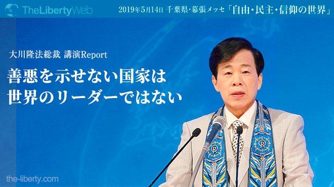善悪を示せない国家は世界のリーダーではない - 大川隆法総裁 講演Report 「自由・民主・信仰の世界」
