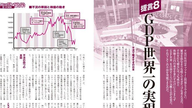 ニッポン繁栄 8つの提言【8】GDP世界一の実現