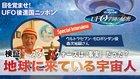 検証:地球に来ている宇宙人 / 目を覚ませ! UFO後進国ニッポン スター・ウォーズは「事実」だった?