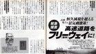 三宅久之氏がTVで紹介した「高速道路無料化」記事