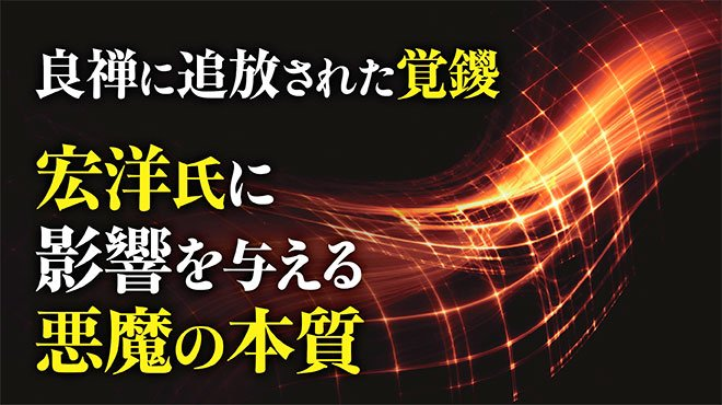 良禅に追放された覚鑁 宏洋氏に影響を与える悪魔の本質