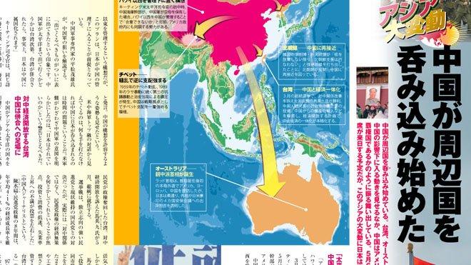 中国が周辺国を呑み込み始めた