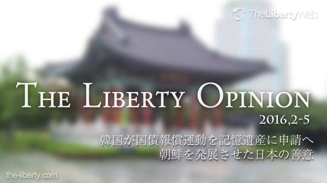 朝鮮を発展させた日本の善意 - 韓国が国債報償運動を記憶遺産に申請へ - The Liberty Opinion 5