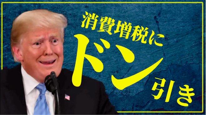 トランプ大統領ブレーン、日本の消費増税にドン引き【未来編集】