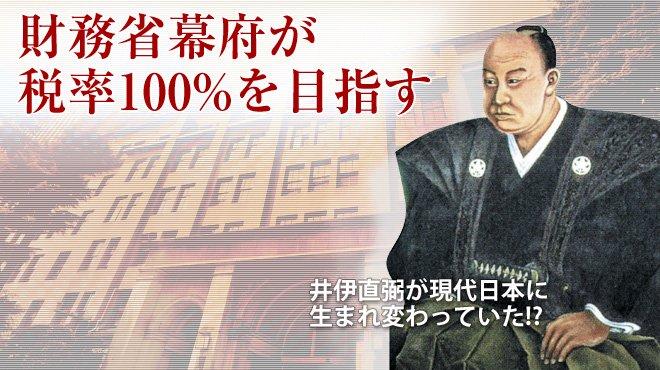 「財務省幕府」が税率100%を目指す - 井伊直弼(1815ー1860)が現代日本に生まれ変わっていた!?