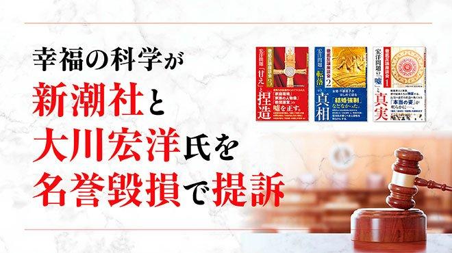 幸福の科学が新潮社と大川宏洋氏を名誉毀損で提訴