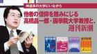 他者の信仰を踏みにじる高橋昌一郎・國學院大学教授と、週刊新潮