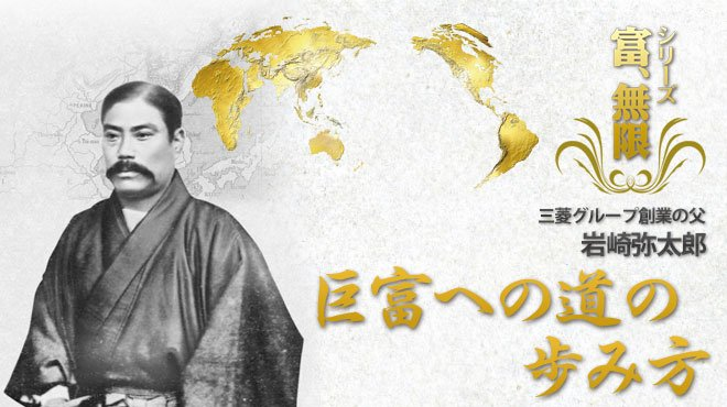 三菱グループ創業の父 岩崎弥太郎 - 巨富への道の歩み方