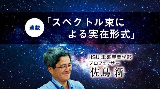 オーラとは何か──オーラの可視化とスペクトル束による解釈 【HSU・佐鳥新氏の連載「スペクトル束による実在形式」】