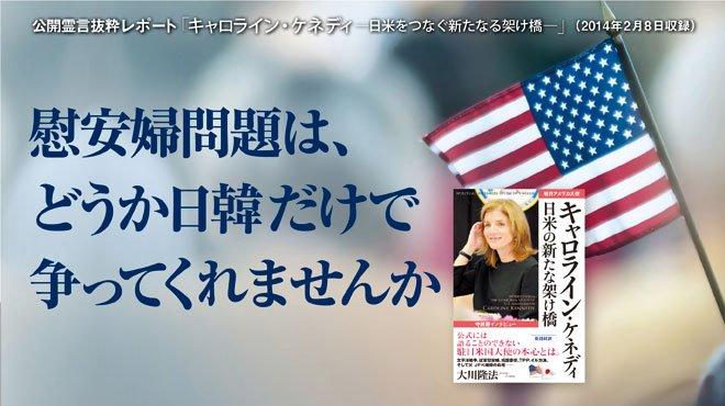 「NHKに代わって駐日大使キャロライン・ケネディに突撃取材」