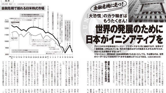 世界の発展のために日本がイニシアティブを
