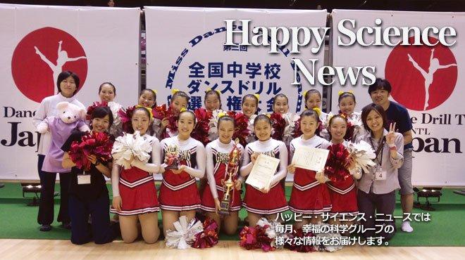 幸福の科学学園チアダンス部 中高ともに全国優勝 世界への切符つかむ - Happy Science News The - Liberty 2013年10月号
