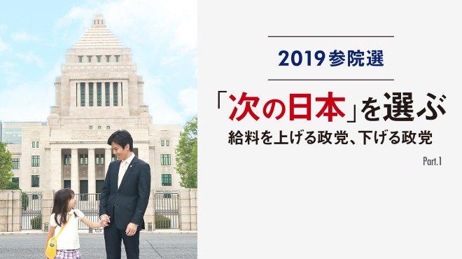 2019参院選「次の日本」を選ぶ - 給料を上げる政党、下げる政党 Part.1
