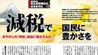 【民主党政権から日本を守れ】(5)