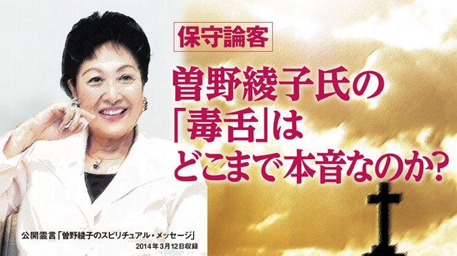 日韓関係、歴史認識、女性論、そしてキリスト教信仰について曽野綾子氏の真意に迫る