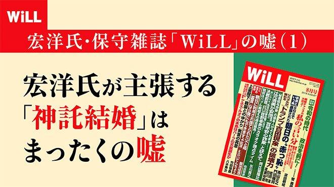 宏洋氏が主張する「神託結婚」はまったくの嘘 【宏洋氏・保守雑誌「WiLL」の嘘(1)】