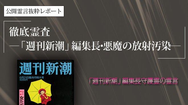 「徹底霊査―「週刊新潮」編集長・悪魔の放射汚染―」