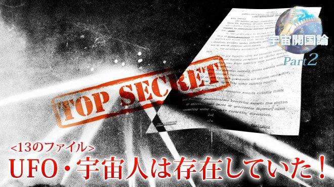 <13のファイル>UFO・宇宙人は存在していた! 宇宙開国論Part2