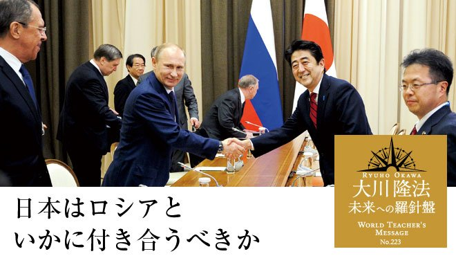 日本はロシアといかに付き合うべきか