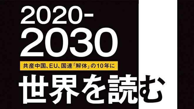 2020-2030 世界を読む -  共産中国、EU、国連「解体」の10年に