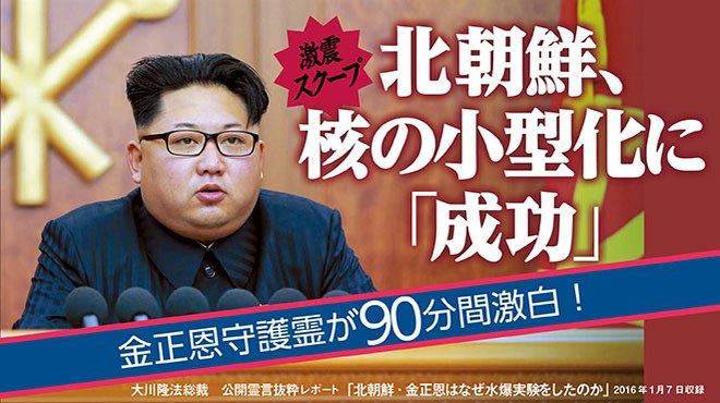 北朝鮮、核の小型化に「成功」  金正恩守護霊が90分間激白!