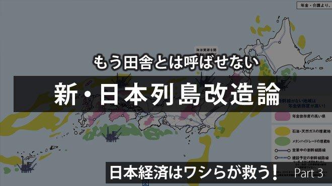 新・日本列島改造論 もう田舎とは呼ばせない Part 3