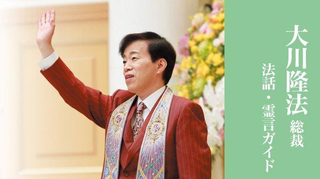 「憲法改正」の奥にある宗教思想とは? - 「新時代を創る力」 - 大川隆法総裁 法話・霊言ガイド