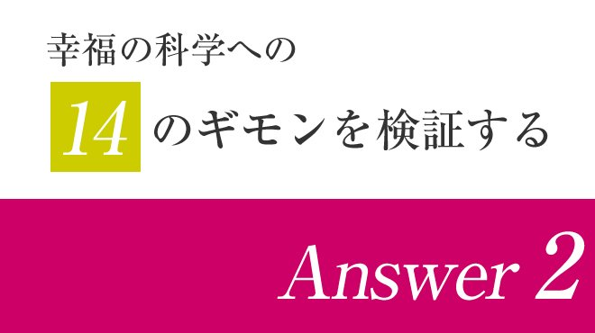 新宗教15の疑問 - Part2 幸福の科学への14のギモンを検証する Q&A2